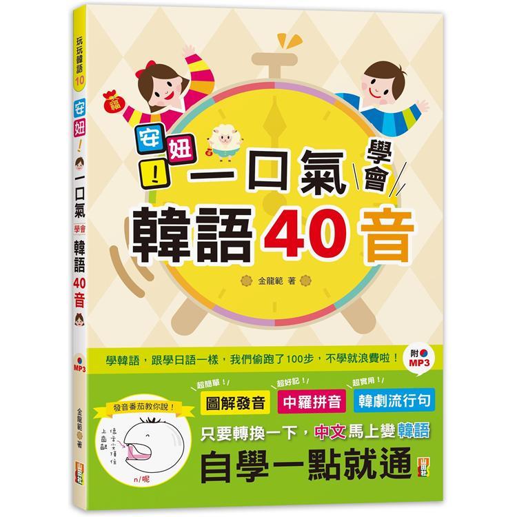 安妞!一口氣學會韓語40音(25K+MP3)