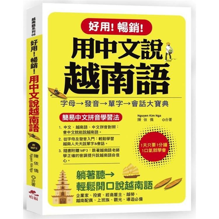 好用!暢銷!用中文說越南語-簡易中文注音學習法 (附中文.越南語朗讀MP3)