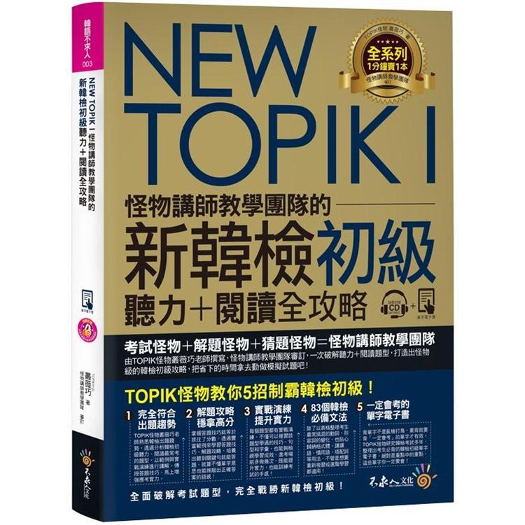 NEW TOPIK I怪物講師教學團隊的新韓檢初級聽力+閱讀全攻略(附TOPIK I必備單字電子書+虛擬點讀筆APP