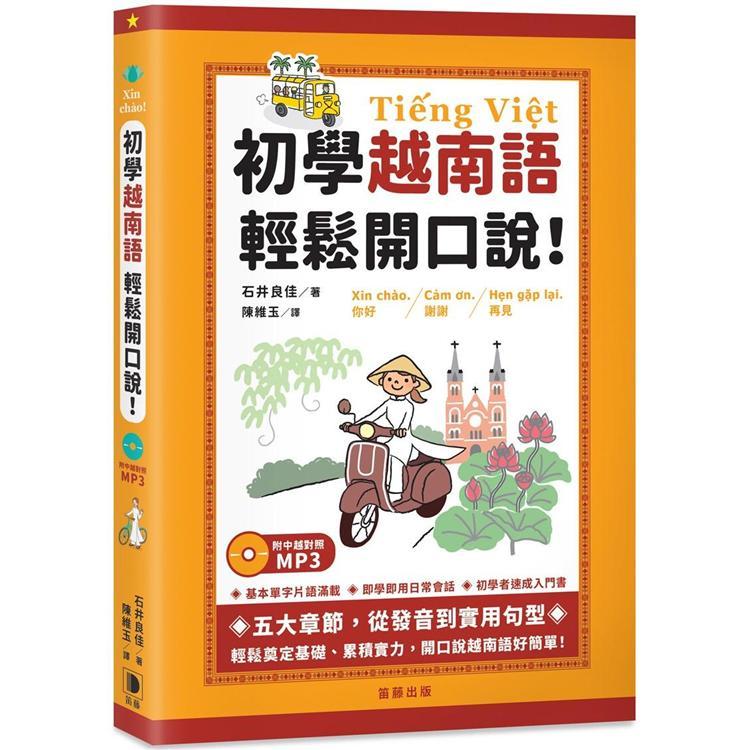 初學越南語輕鬆開口說!(附MP3)