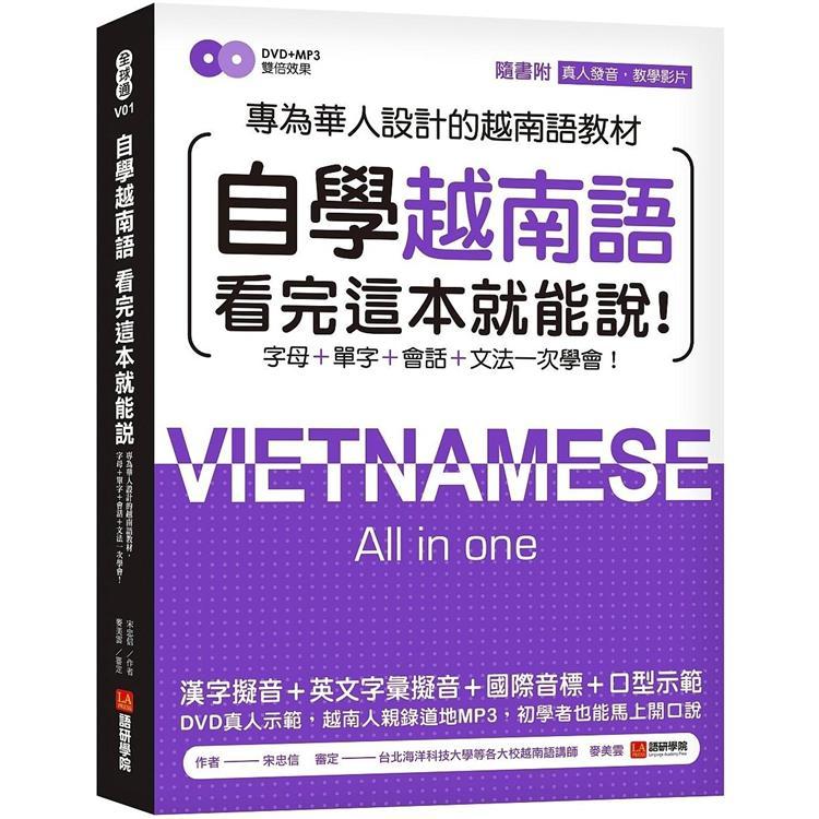 自學越南語看完這本就能說!專為華人設計的越南語教材,字母+單字+會話+文法一次學會!(附真人發音