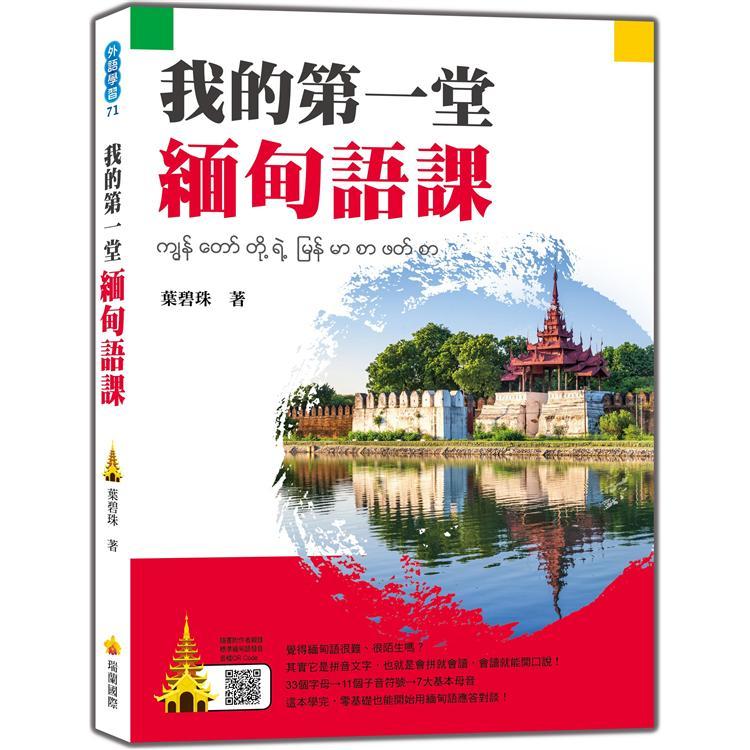 我的第一堂緬甸語課(隨書附作者親錄標準緬甸語發音音檔QR Code)