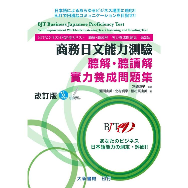 商務日文能力測驗 聽解聽讀解 實力養成問題集 改訂版