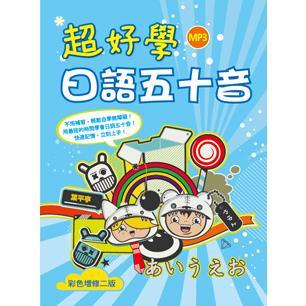 超好學日語五十音【彩色增修二版】(25K軟精裝+1MP3)