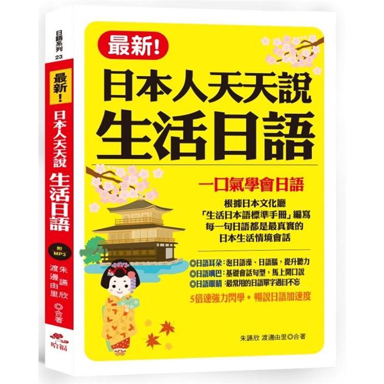 最新!日本人天天說生活日語:一口氣學會日語(附MP3)