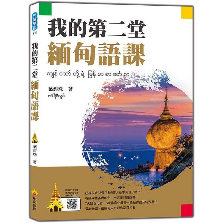 我的第二堂緬甸語課(隨書附作者親錄標準緬甸語發音音檔QR Code)