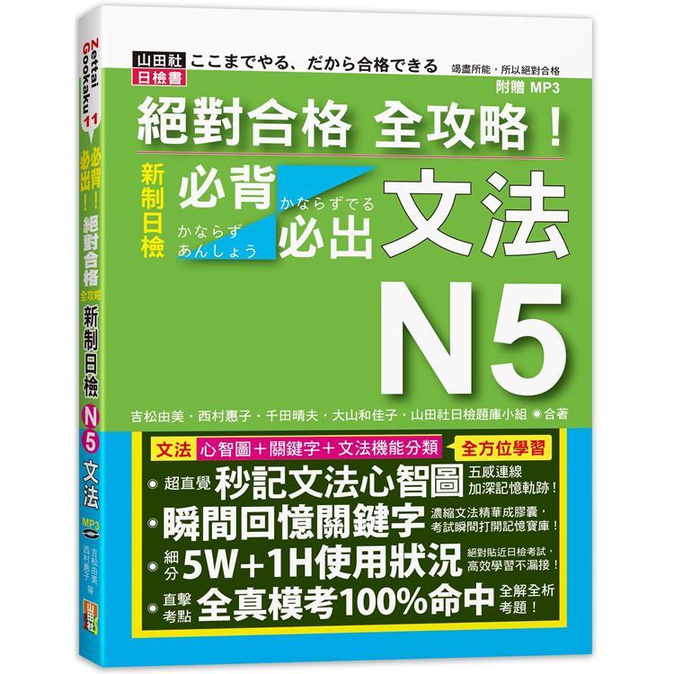 絕對合格 全攻略!新制日檢N5必背必出文法(20K+MP3)