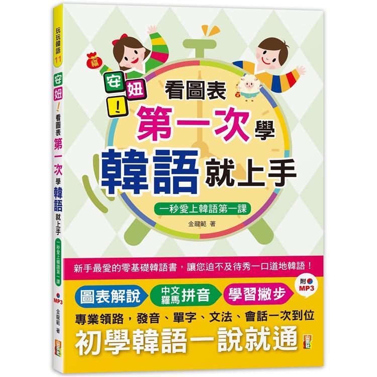 安妞!看圖表第一次學韓語就上手-一秒愛上韓語第一課(25K+MP3)