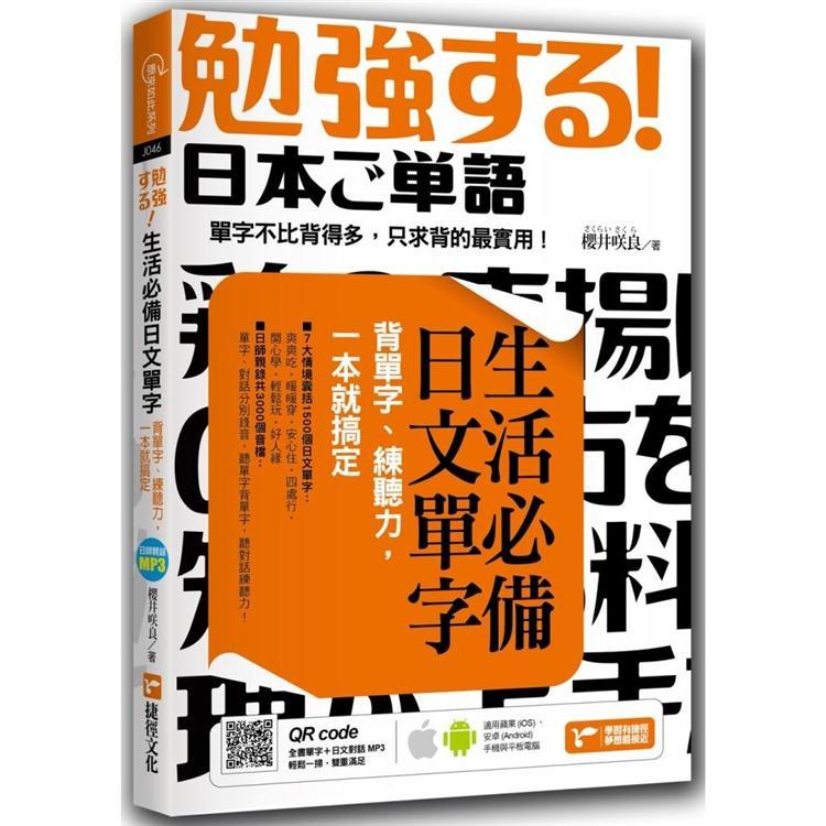 生活必備日文單字:背單字、練聽力,一本就搞定(附隨掃隨聽QR code)