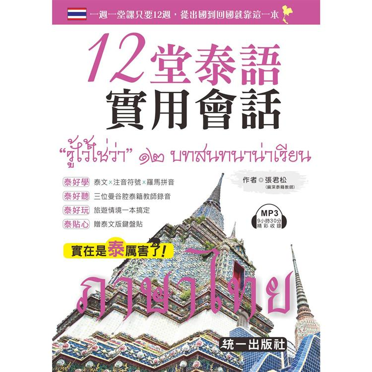 12堂泰語實用會話(附MP3+贈泰文版鍵盤貼)第二版
