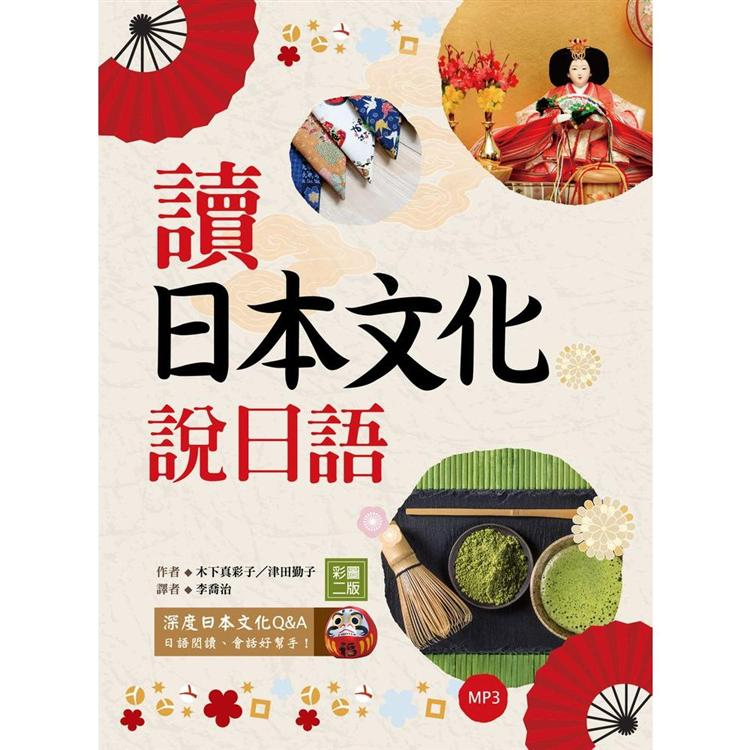 讀日本文化說日語【彩圖二版】(32K+1MP3)