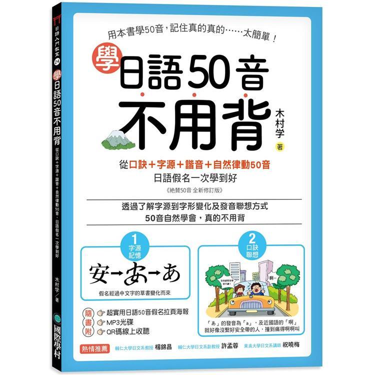 學日語50音不用背:口訣+字源+諧音+自然律動50音,日語假名一次學到好【附50音拉頁、MP3光