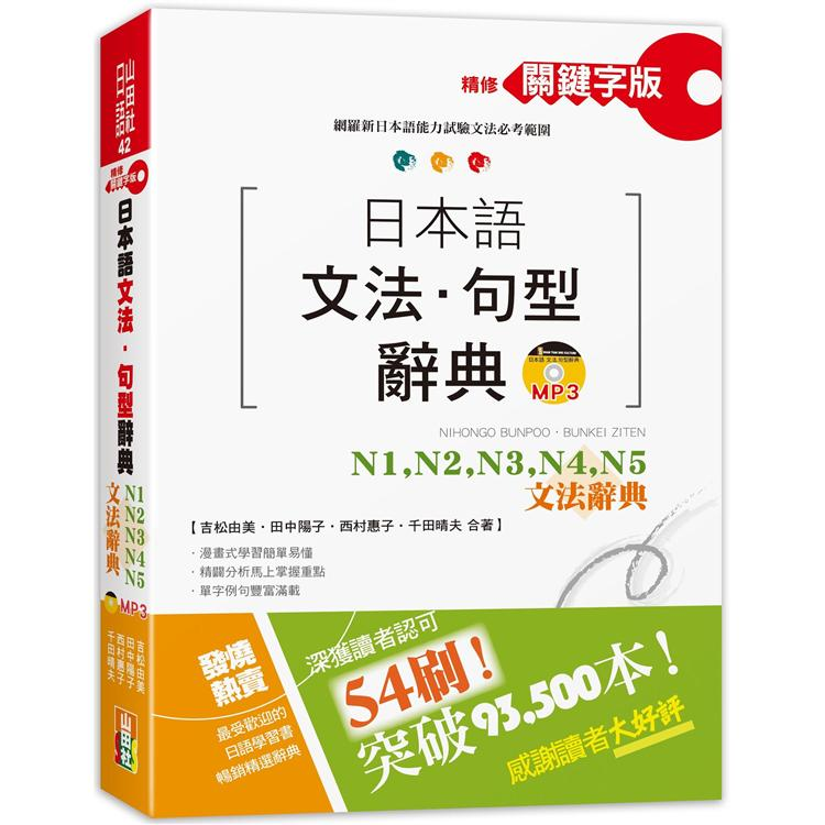 精修關鍵字版 日本語文法?句型辭典-N1,N2,N3,N4,N5文法辭典(25K+MP3)