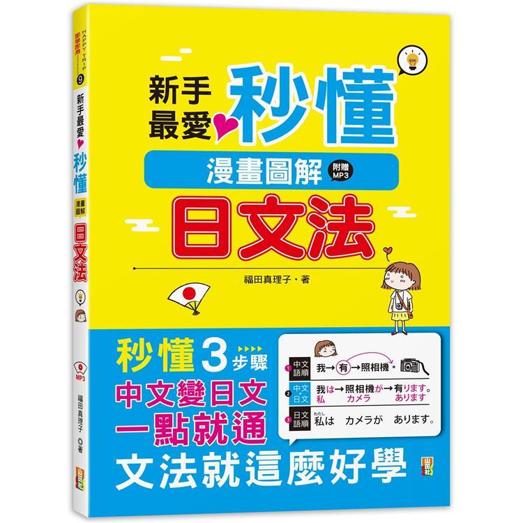 新手最愛!秒懂漫畫圖解日文法!(25K+MP3)