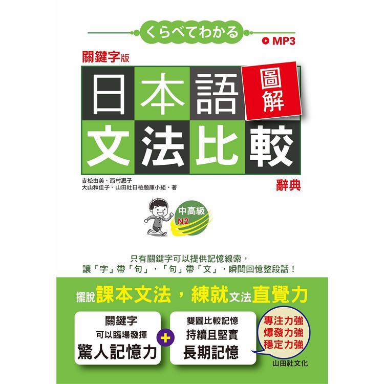 關鍵字版 日本語圖解文法比較辭典 中高級N2—讓文法規則也能變成直覺(25K+MP3)