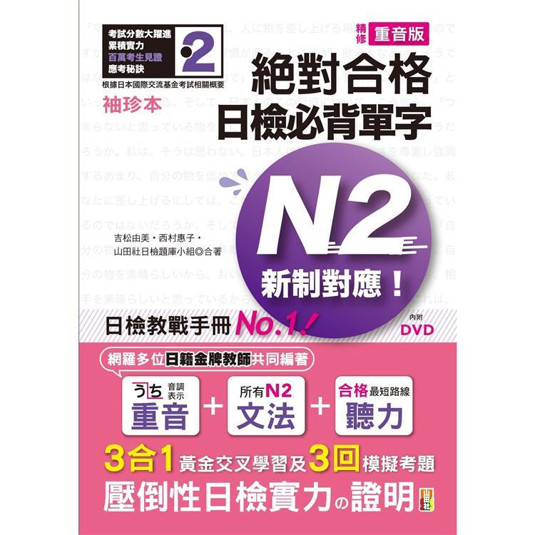 袖珍本 精修重音版 新制對應 絕對合格!日檢必背單字N2(50K+DVD)