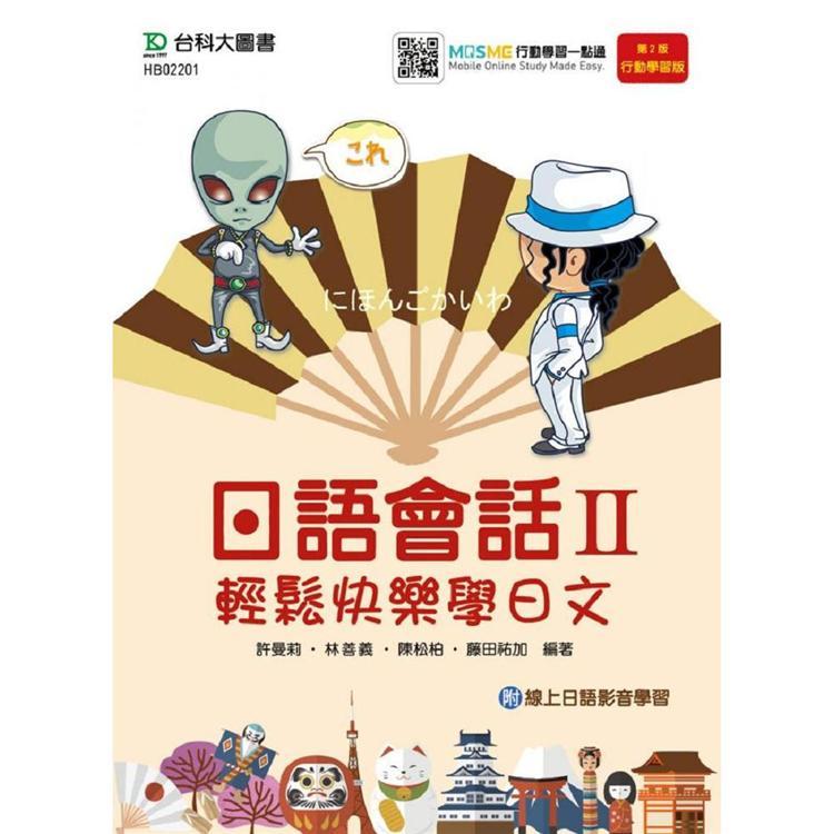日語會話 II - 輕鬆快樂學日文 - 附線上日語影音學習 - 最新版(第二版) - 附贈MOSME行動學習一