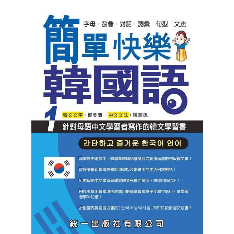 簡單快樂韓國語1_第二版(書附MP3)