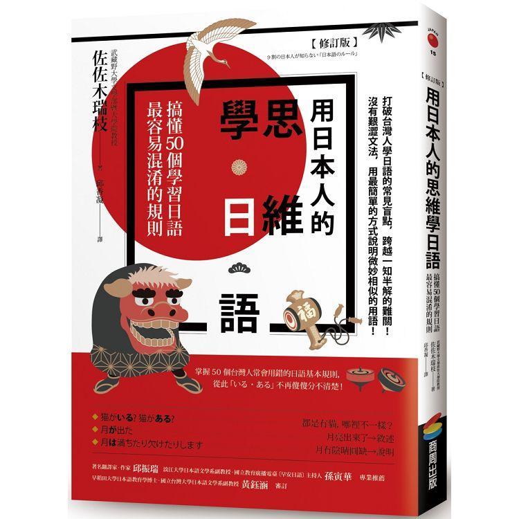 用日本人的思維學日語 :搞懂50個學習日...,另開新視窗