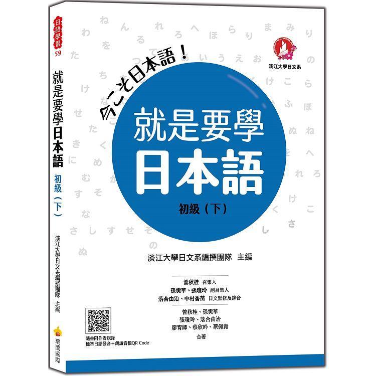就是要學日本語 初級(下)(隨書附作者親錄標準日語發音+朗讀音檔QR Code)