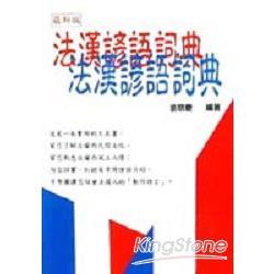 法漢諺語詞典