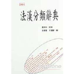 法漢分類辭典