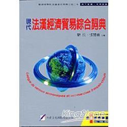 現代法漢經濟貿易綜合詞典