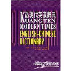 光田現代英漢辭典