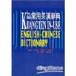 光田常用英漢辭典