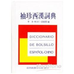 袖珍西漢詞典