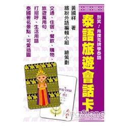 別笑!用撲克牌學泰語:泰語旅遊會話卡