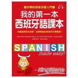 我的第一本西班牙語課本:最好學的西班牙語入門書(隨書附重點文法手冊+MP3)