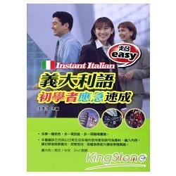 超easy義大利語初學者應急速成(附CD)