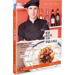 跟著義大利主廚學義大利語(隨書附贈作者親錄標準義大利語朗讀MP3)