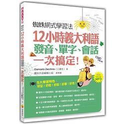 蜘蛛網式學習法:12小時義大利語發音、單字、會話,一次搞定!(隨書附贈作者親錄標準義大利語發音+朗讀MP3)