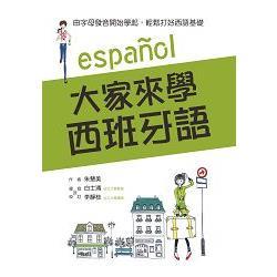 大家來學西班牙語(附MP3)