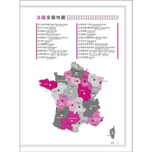 開始遊法國說法語(法.英.中三語版)旅遊途中必用到的應對答句