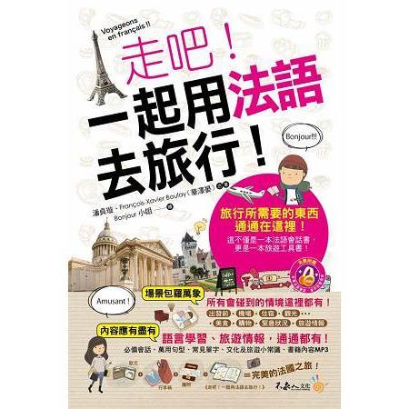 走吧!一起用法語去旅行!(附1MP3+防水書套)