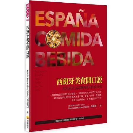 西班牙美食開口說:用西班牙文認識西班牙飲食文化(隨書附贈作者親錄標準西語發音+朗讀MP3)
