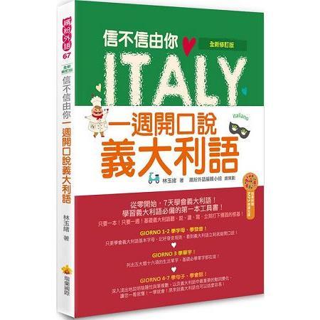 信不信由你一週開口說義大利語-全新修訂版(隨書附贈義大利籍名師親錄標準義大利語發音+朗讀MP3)