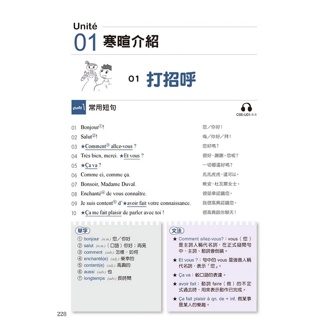 自學法語看完這本就能說:專為華人設計的法語教材,字母、發音、拼字、文法、單字、會話一次學會(附MP3