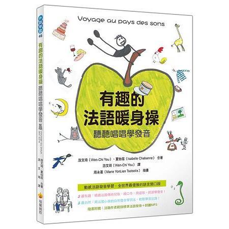 有趣的法語暖身操:聽聽唱唱學發音(隨書附贈法籍作者親錄標準法語發音+朗讀MP3)