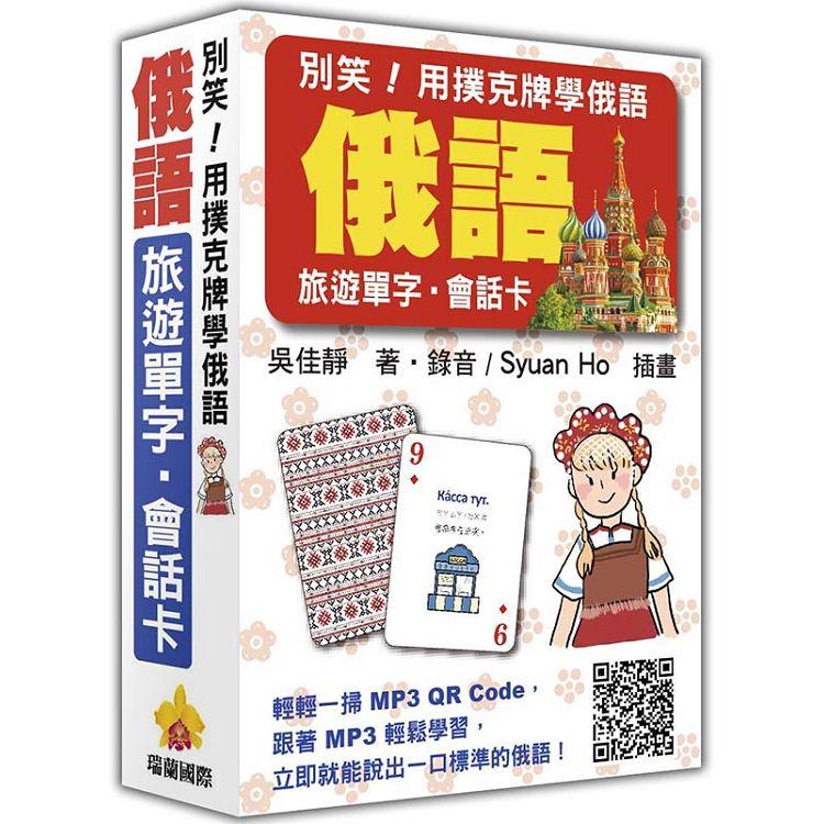 別笑!用撲克牌學俄語:俄語旅遊單字.會話卡(隨盒附贈作者親錄標準俄語朗讀MP3 QR Code)