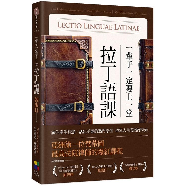 一輩子一定要上一堂拉丁語課:讓你產生智慧,活出美麗的熱門學習
