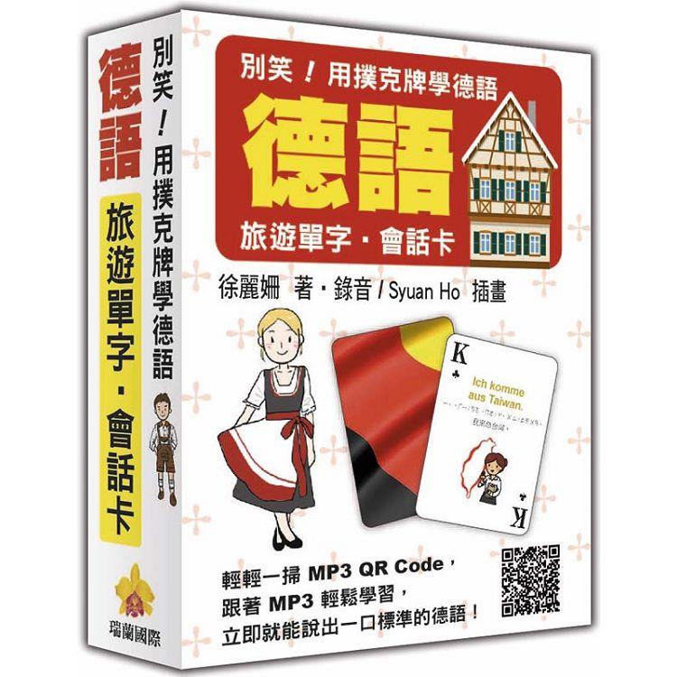 別笑!用撲克牌學德語:德語旅遊單字.會話卡(隨盒附贈作者親錄標準德語朗讀MP3 QR Code)