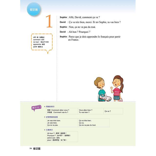 史上最好用法語會話、文法學習書(隨書附贈法國老師錄製MP3)