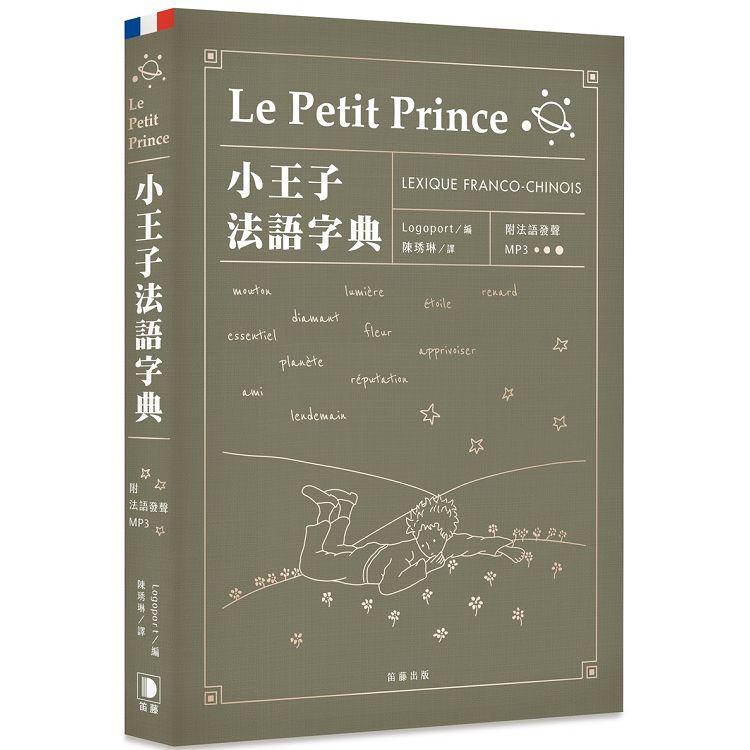 小王子法語字典(附法語發聲MP3)