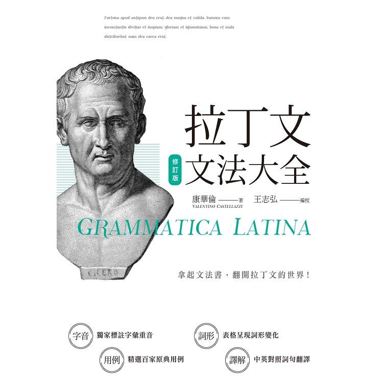 拉丁文文法大全(修訂版)