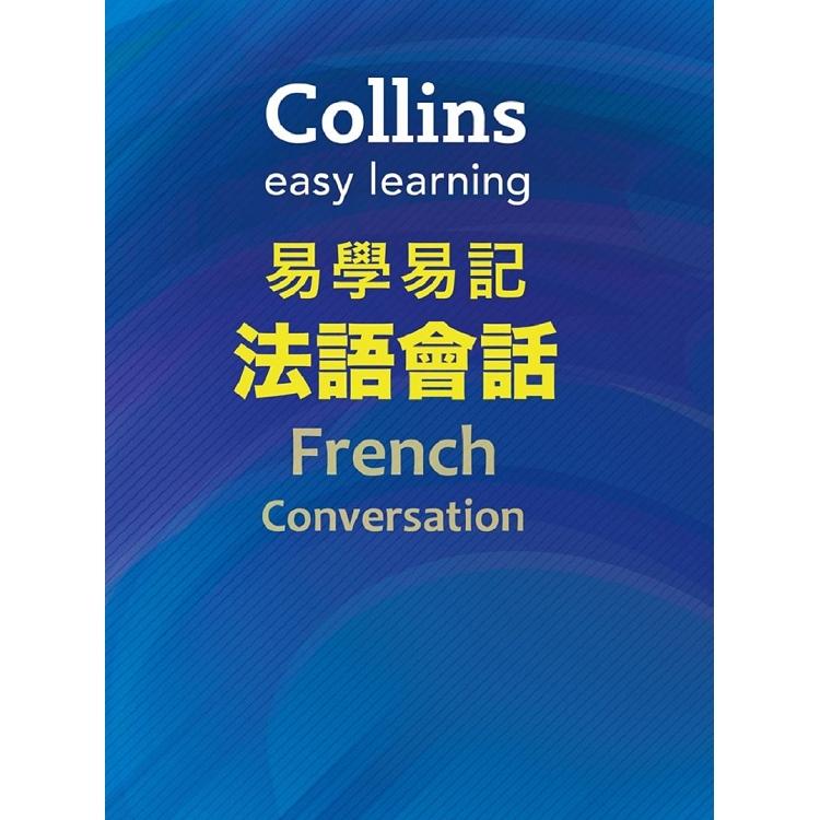 Collins易學易記法語會話