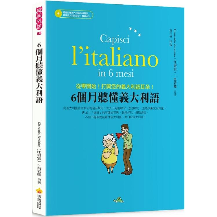 6個月聽懂義大利語(隨書附贈義大利籍名師親錄標準義大利語發音+朗讀MP3)